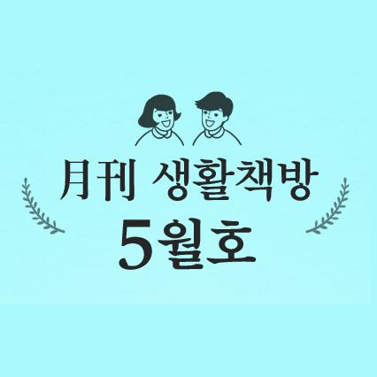 [생활책방 5월호] 까페 메-이 5월 한정메뉴 출시!