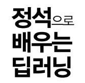 #프리뷰 - 정석으로 배우는 딥러닝