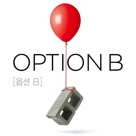[오늘의 책 3] 역경 속에서도 삶의 기쁨을 찾는, '옵션 B'의 삶