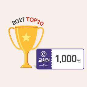 2017 서점의 선택 올해의 한국소설10, 독자 투표 시작