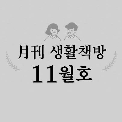 [생활책방 11월호] 트렌드 코리아 2018