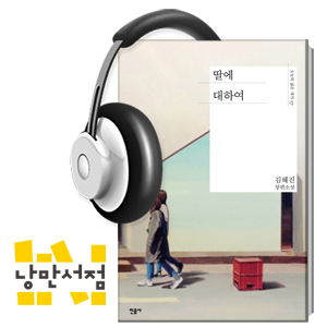 """120회. """"나로부터 가장 먼 사람"""" - 김혜진, 딸에 대하여"""