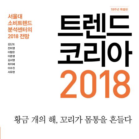 [지금 뜨는 책 3] 2018년의 트렌드 키워드는?『트렌드 코리아(2018)(10주년 특별판)』