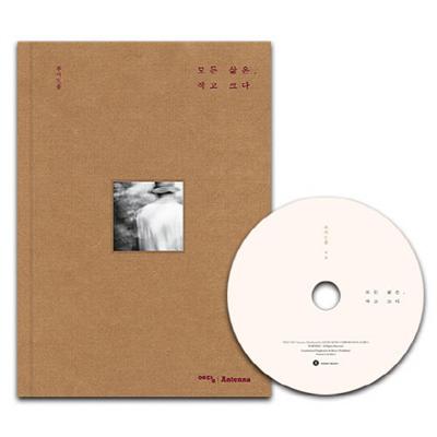 [오늘의 책 3] 루시드 폴의 첫 에세이, 8번째 앨범『모든 삶은, 작고 크다』