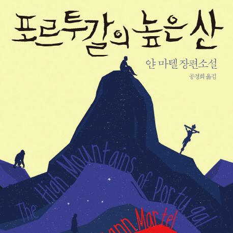 [오늘의 책 3]『파이 이야기』 후 15년, 포르투갈의 높은 산을 향하여