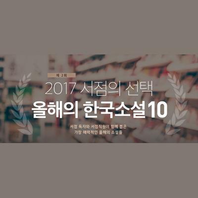 서점 직원과 독자가 뽑은 '올해의 한국소설'