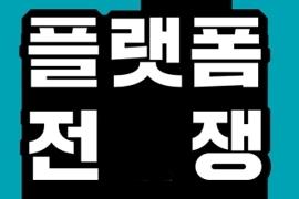 김조한의 '플랫폼 전쟁'