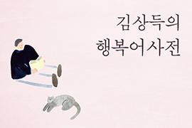 김상득의 '행복어사전'