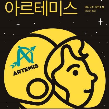 [오늘의 책 3] 달에 사는 천재 소녀의 기발한 범죄 프로젝트 『아르테미스』