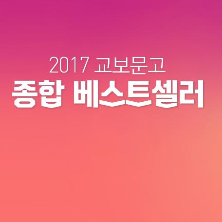 [2017 베스트셀러] 베스트셀러로 보는 2017 출판계 동향
