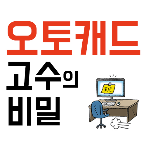 [연재] 오토캐드 고수의 비밀 3. 창호 일람표 속 문자 찾기/바꾸기