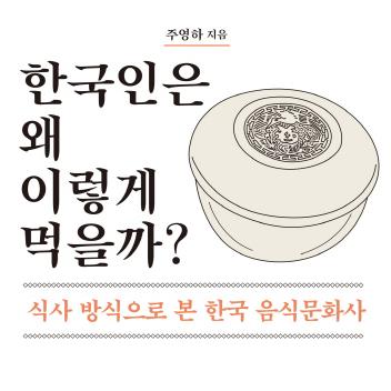 [언론이 주목한 책 3] 한국인은 왜 이렇게 먹을까?