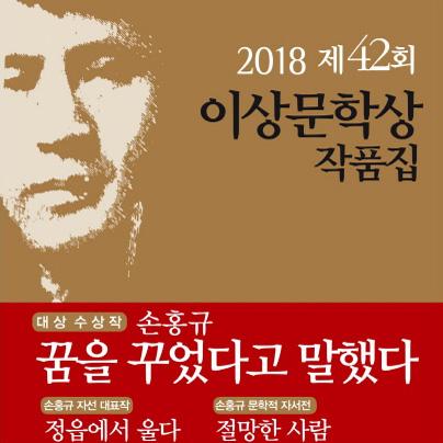 [지금 뜨는 책 3] 지금, 한국 문학의 최전선