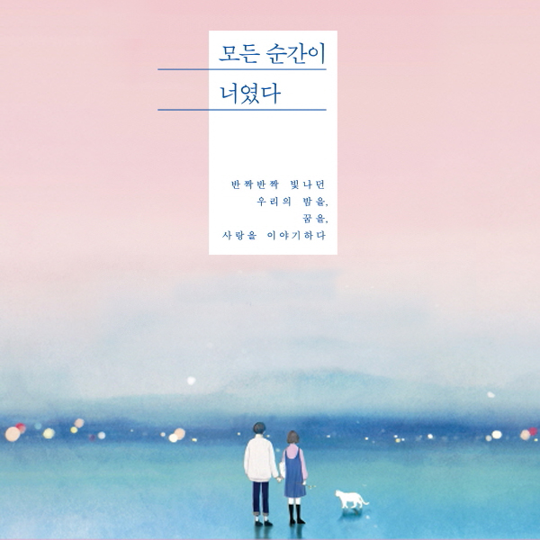 """[오늘의 책3] 오늘은 사랑한다는 말대신 """"모든 순간이 너였다""""고"""