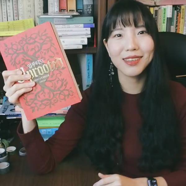 겨울서점, 흥미진진한 판타지 소설 『업루티드』