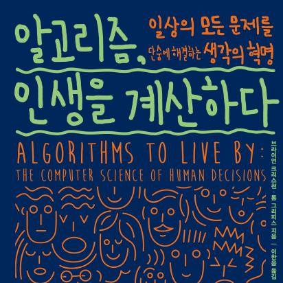 [오늘의 책 3] '컴퓨터과학의 알고리즘'을 우리의 선택에 대입한다