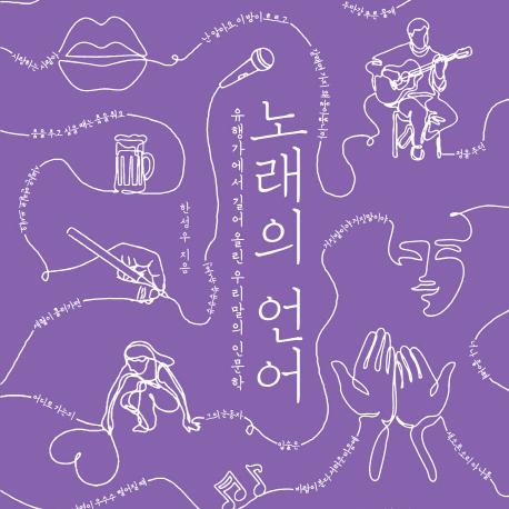 [언론이 주목한 책 3] 유행가 가사 속에 삶이 있고 한국어가 있네