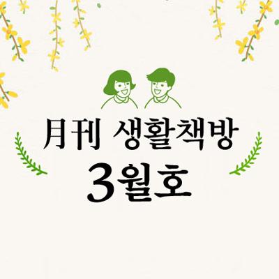 [생활책방 3월호] 봄은 어떻게 오는가 (2)