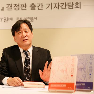 김수영 사후 50주년 기념 『김수영 전집』출간 기념 기자간담회