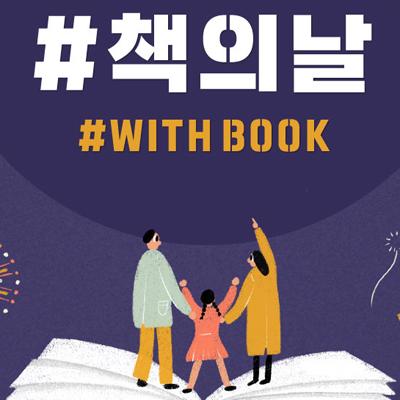 세계 책의 날, 함께 읽어봄!
