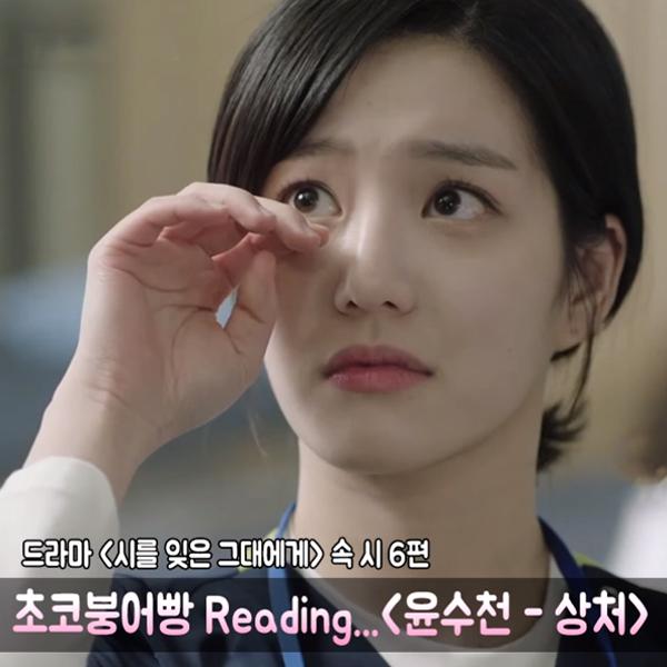 초코붕어빵, 드라마 <시를 잊은 그대에게> 시(詩) 낭송