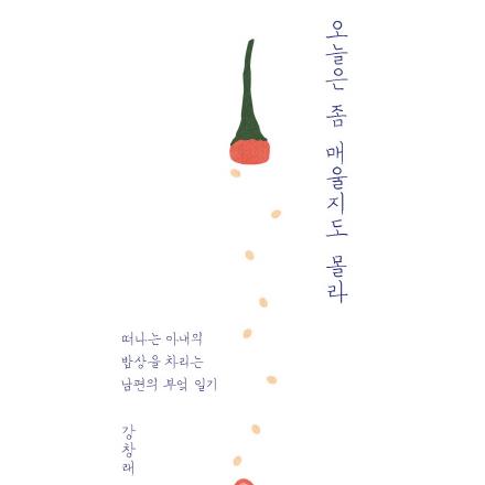 [오늘의 책 3] 암 투병중인 아내를 위해 만든, 가슴 먹먹한 레시피