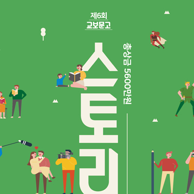 총상금 5,600만원, 교보문고, 제6회 스토리공모전 개최