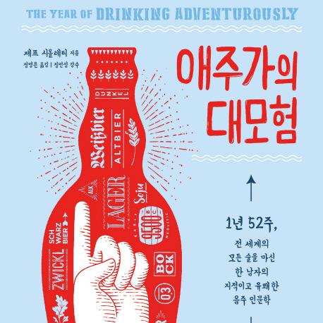 [언론이 주목한 책 3] 전 세계의 모든 술을 마셔보리라!