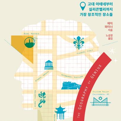 [언론이 주목한 책 3] 한 천재를 길러내는 데는 한 도시가 필요하다