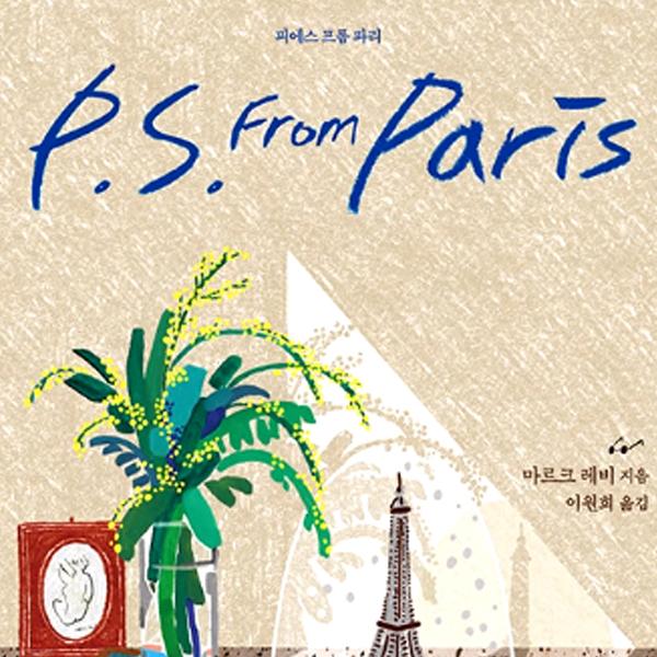 초코붕어빵, P.S From Paris(피에스 프롬 파리)