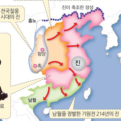 [세계사 도감] 19. 중국을 최초로 통일한 대제국 '진'이 영어명인 '차이나(China)'의 어원