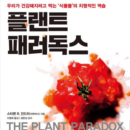 [지금 뜨는 책 3] 플랜트 패러독스, 매일 먹는 음식의 충격적 진실
