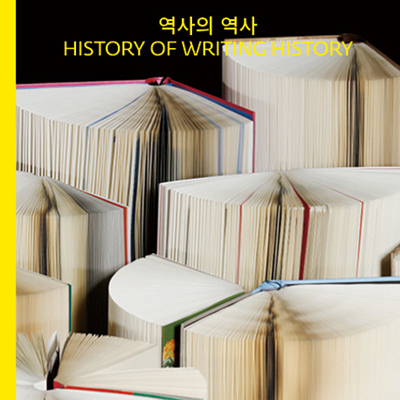 [오늘의 책 3] 유시민, 역사란 무엇인가를 묻다