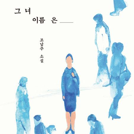 [지금 뜨는 책 3] 82년생 김지영과 같은 세계를 살아가고 있는, 그녀들의 이야기