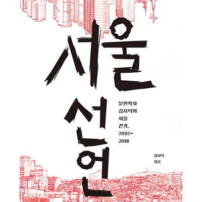 [언론이 주목한 책 3] 서울은 그런 곳이 아니다
