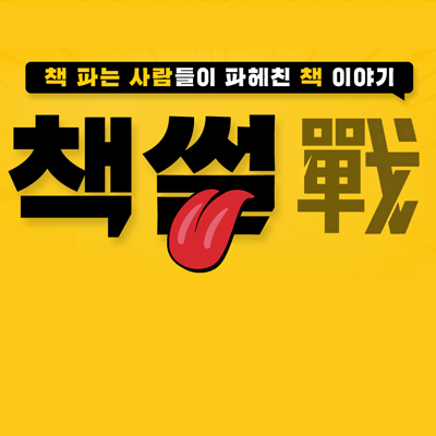 [2018 상반기 결산] 책썰戰 (2) 단단하고 현실적인 '나'로 살...