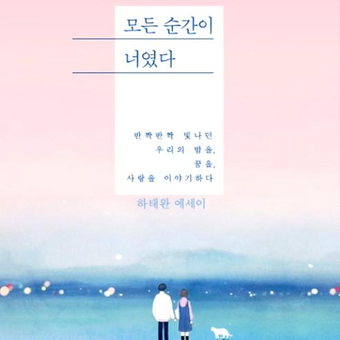 초코붕어빵, <김비서가 왜그럴까> 영준이 이녀석이 읽은 책