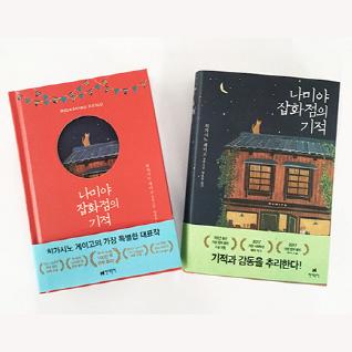 『나미야 잡화점의 기적』 국내 100만부 판매 돌파