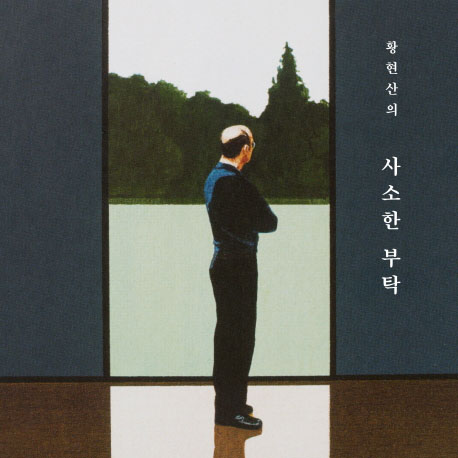 [오늘의 책 3] 황현산, 세월호부터 국정농단까지 지난 5년을 담다