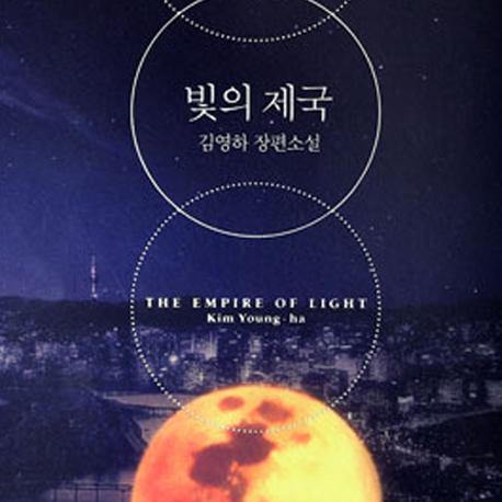 [오늘의 책 3] 김영하 『빛의 제국』 리커버