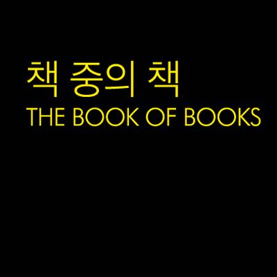 [생활책방 7월호] 책 중의 책(1)