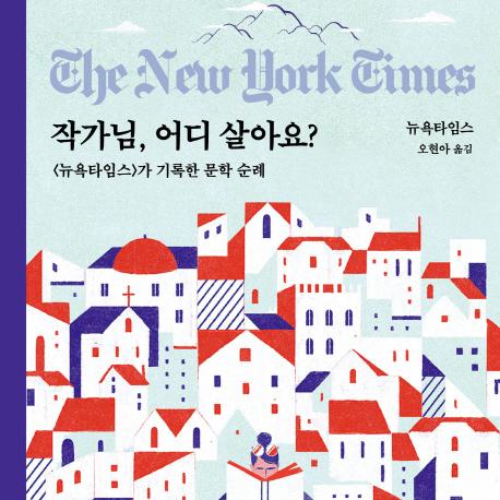 [언론이 주목한 책 3] <뉴욕타임스> 필진들의 문학 순례기