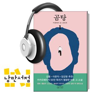154. 미래에서 온 살인자 - 김영탁, 『곰탕』