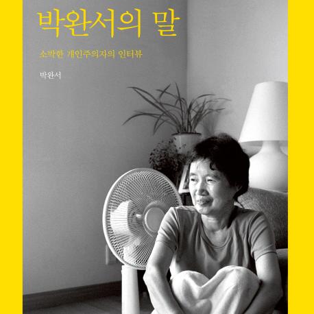 [오늘의 책 3] 박완서의 말