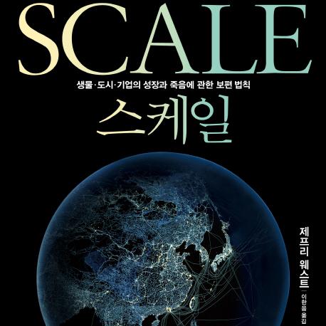 [언론이 주목한 책 3] 생물·도시·기업의 성장과 죽음에 관한 보편 법칙