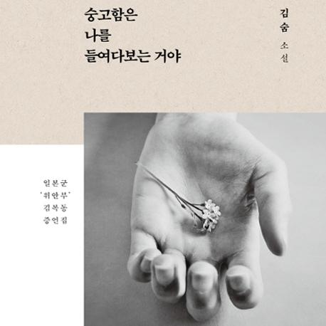 [오늘의 책 3] 소설가 김숨이 서술한 일본군 '위안부' 증언집