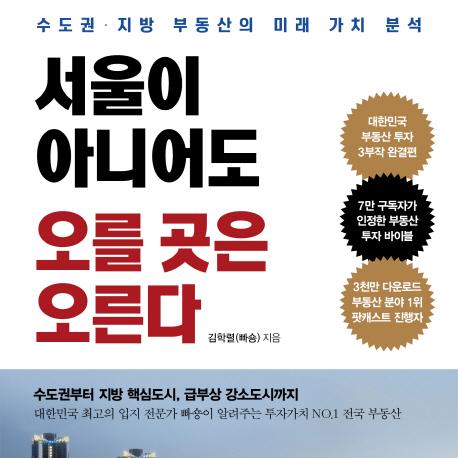 [지금 뜨는 책 3] 대한민국 부동산 투자 3부작 완결