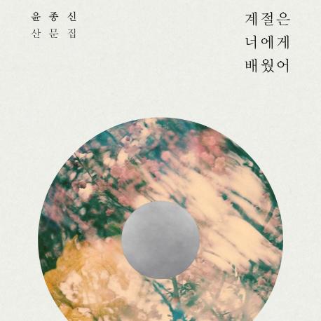 [지금 뜨는 책 3] 윤종신의 정주행 (feat.좋니)
