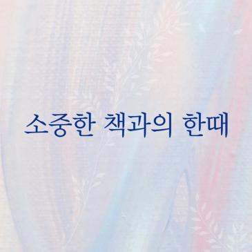 [생활책방 8월호] 소중한 책과의 한때 (1)