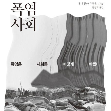 8월 2주 언론 북섹션